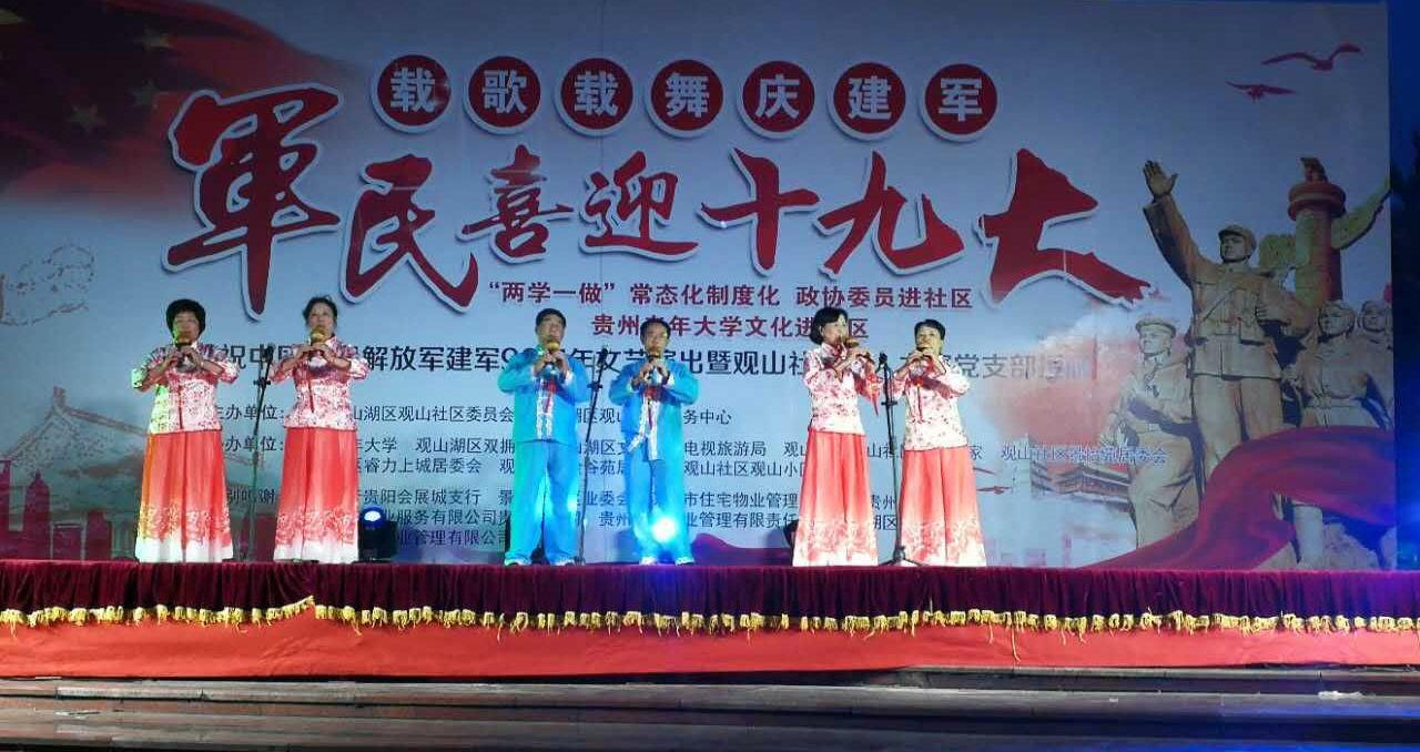 葫芦丝齐奏:映山红,贵州恋歌