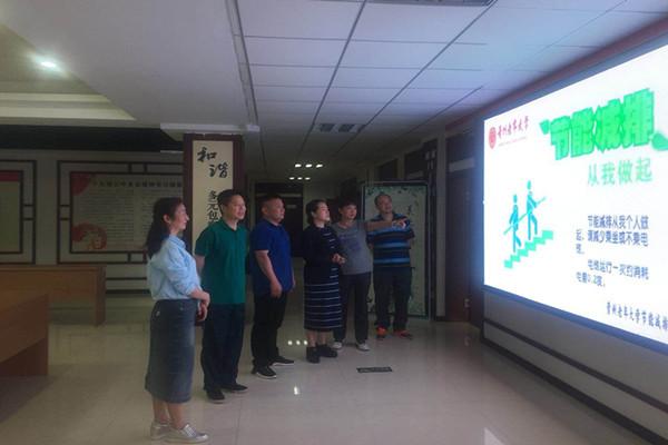 贵州老年大学积极开展2018年全国节能宣传周和全国低碳日活动